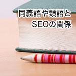 同義語や類語や対義語を上手に使うとSEO効果があるのか?