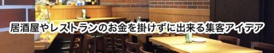 居酒屋やレストランのお金を掛けずに出来る集客アイデア