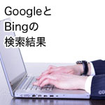 Google・Bing共に検索結果が悲惨なことに