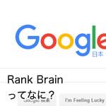 ランクブレイン(Rank Brain)とは?今後のSEO対策に変化はあるのか?
