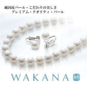 wakana 輪奏 国産 無調色真珠