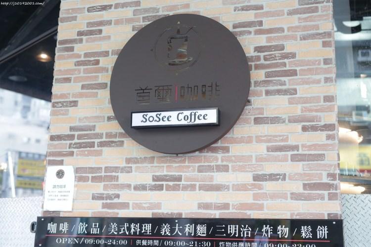 台南東區美食︱子瑜媽媽開的咖啡店『首璽咖啡』