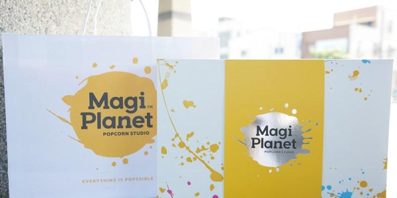 宅配團購美食︱香氣逼人的『Magi Planet星球工坊』爆米花,台灣必買~玉米濃湯爆米花最熱賣(FB抽獎活動)