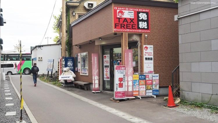 北海道景點︱『小樽市區』散策、買紀念品,中午運河旁『輝 Hikari』用餐