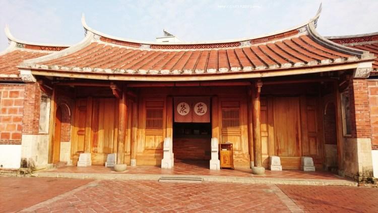 高雄景點︱文青必訪,適合親子同遊,保留歷史韻味的『鳳儀書院』