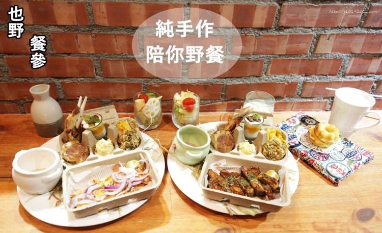 台南美食︱不一樣的早午餐,陪你一起野餐『也野餐參』