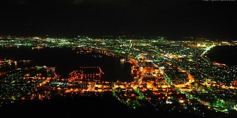 北海道景點︱同一時間點燈的浪漫 函館山纜車夜景