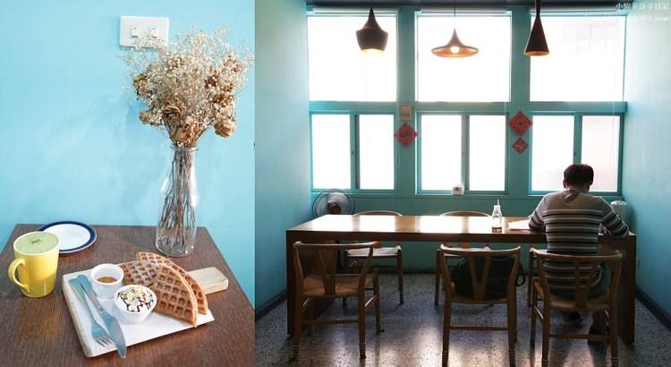 台南美食︱超愛他們家鬆餅 懷舊溫馨老宅 深作Cafe' 咖啡/飲品/三明治/鬆餅/沙拉