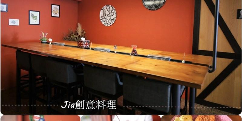 台南美食︱每一道都是難以挑剔的美味 Jia 創意廚房 早午晚餐/義大利麵/火鍋/輕食/手工餅乾/法式甜派/鹹派/飲品