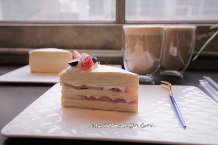 台南美食︱ IG熱門拍照地點 延續一店的美麗 想念千層蛋糕可以來解解饞 花樓Follow Coffee Green