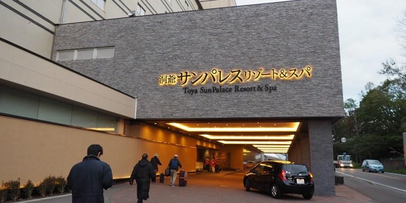 北海道住宿︱洞爺湖太陽宮飯店 Toya SunPalace Resort & Spa  海景山景一覽無遺 &夜晚有什麼好逛