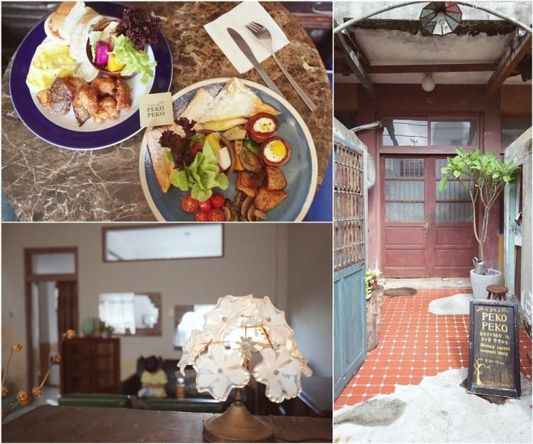 台南美食︱近期最喜愛的早午餐,復古建築,美味拼盤,PEKO PEKOぺコぺコ(早午餐套餐/咖哩飯/沙拉/蛋糕/甜點/咖啡/茶飲)