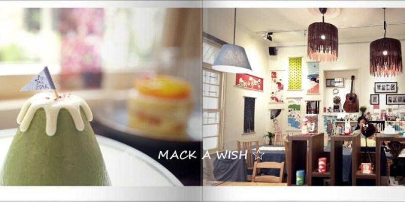 台南美食|下午茶︱溫暖蛋糕店 可愛富士山 MACK A WISH