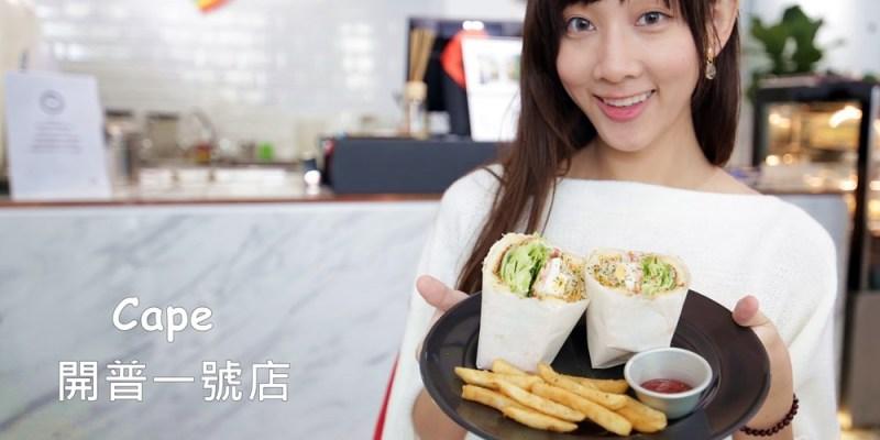 台南美食︱抹茶草莓千層蛋糕好好吃 CAPE開普一號店 早午餐/義大利麵/燉飯/沙拉/鬆餅/咖啡/飲品