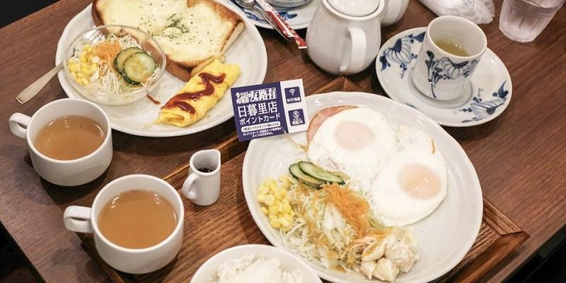 東京自由行︱日暮里美食︱平價美味早餐 昔ながらの喫茶店 友路有(トゥモロー)