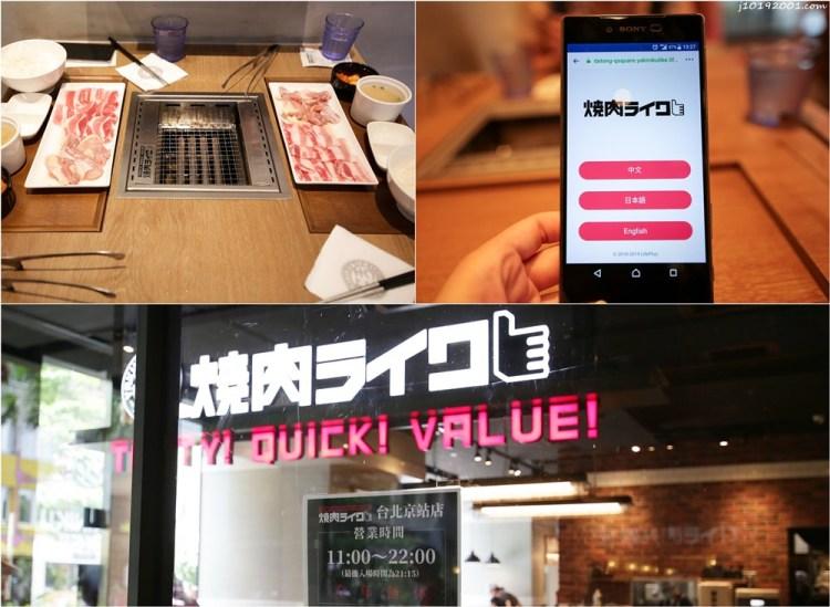 台北美食︱捷運台北車站︱手機點餐︱一人可吃的人氣燒肉店 上餐速度快 價格不貴又好吃 焼肉ライク(燒肉LIKE)