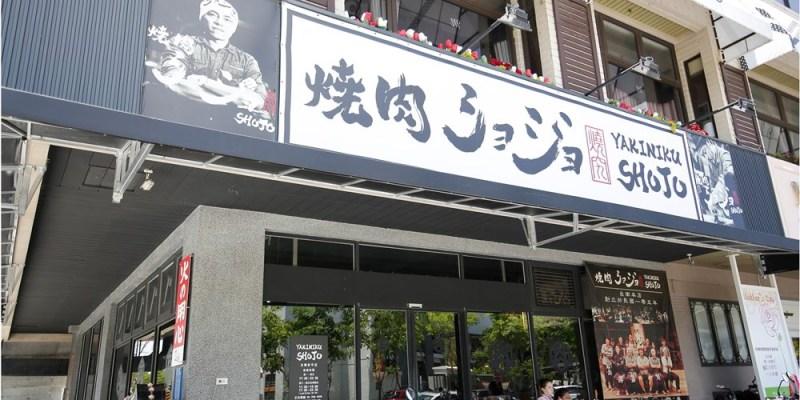 台南美食︱服務滿分烤肉也好吃 焼肉ショジョ Yakiniku SHOJO 台南安平店