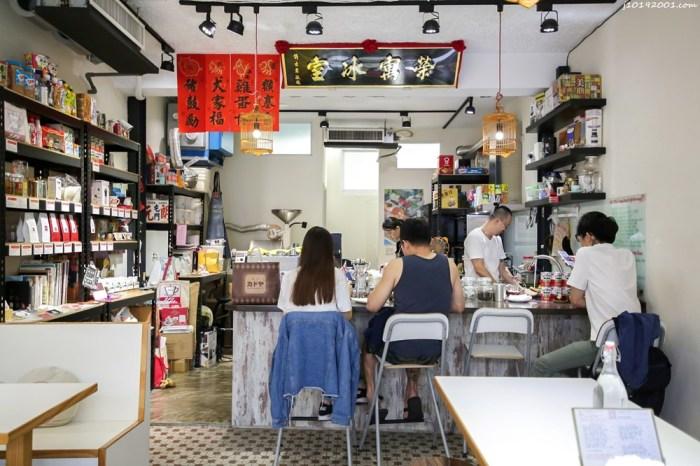 台南美食︱港式下午茶︱一種回家的溫馨感 榮寓冰室