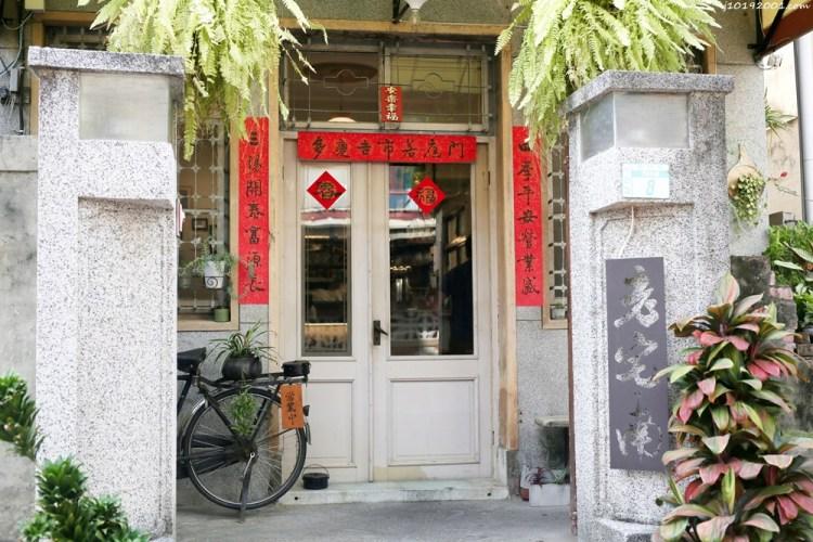 台南美食 南門路小巷裡的義法料理餐廳 超適合聚餐 老宅。南    前菜/沙拉/排餐/套餐/甜點/飲品
