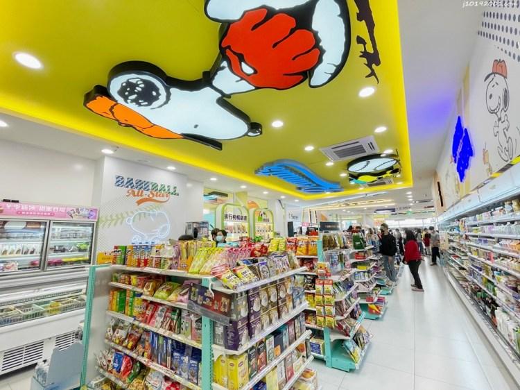 台南景點︱7-11康樂門市 史努比SNOOPY主題店 滿版史努比超好拍 內有2隻大玩偶