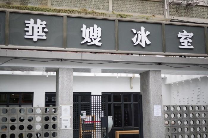 台北美食 香港茶餐廳︱華嫂冰室 麵食/撈丁/多士/麵包/飲料