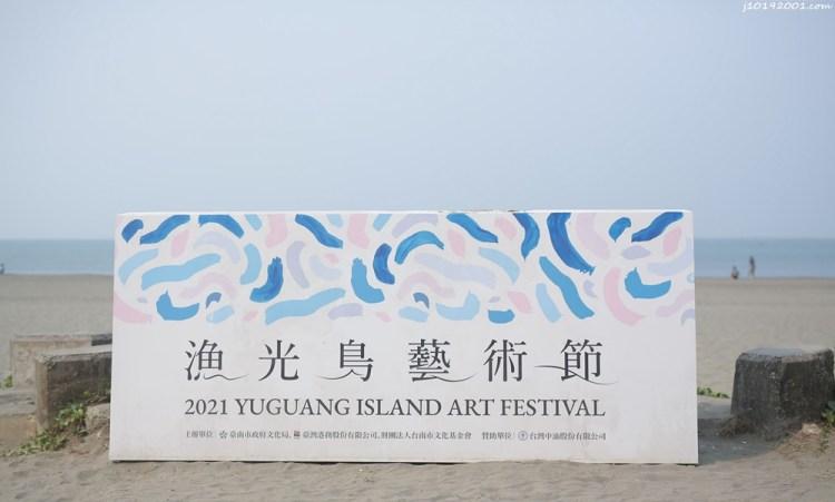 台南景點︱沙灘上的藝術 2021年漁光島藝術節