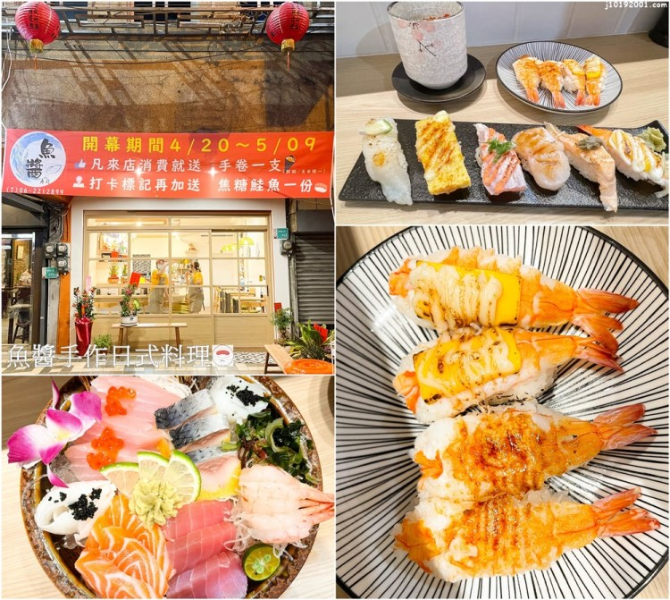 台南美食︱生/熟食、壽司軍艦手捲、刺身、丼飯、小菜通通有 驚喜炙燒大集合 服務與食物都完美 魚醬手作日式料理