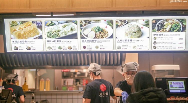 台北美食︱京站店︱完全是為了酥脆煎餃衝一波 旦旦旬餃子專賣店(暫停營業)