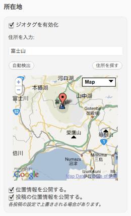 富士山周辺の地図(ジオタグ機能)