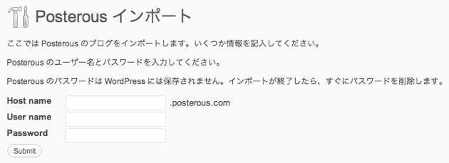 Posterous インポートツール