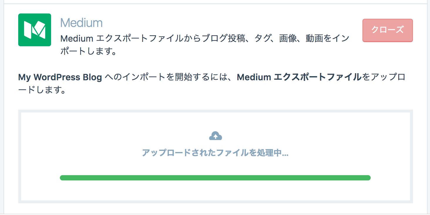 medium-importer-progress