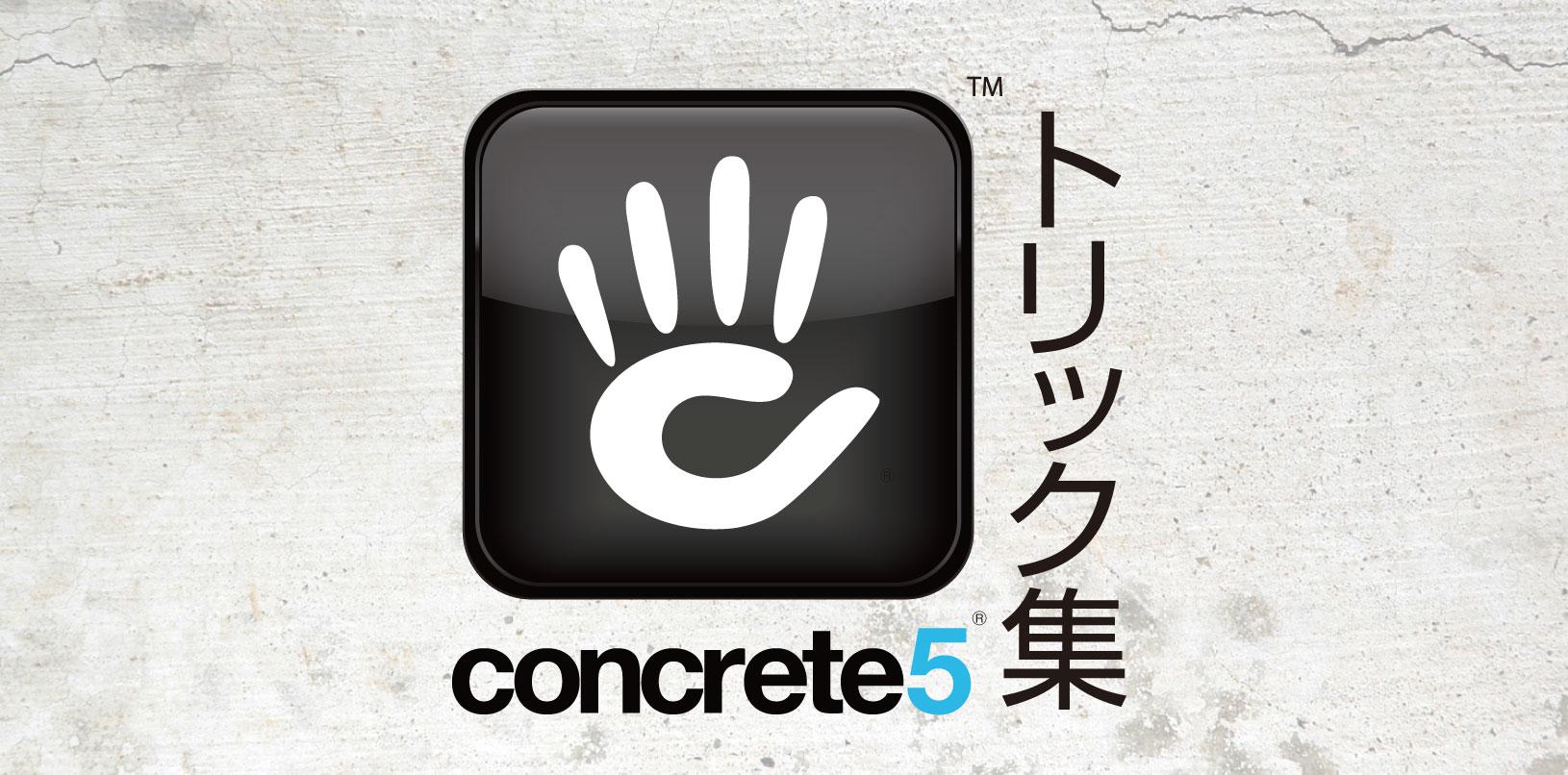 concrete5 トリック集