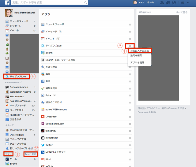 CybozuLive の Facebook 側での設定