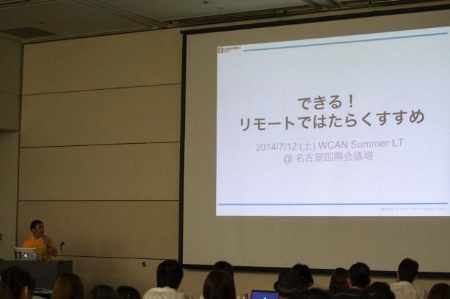 WCAN 2014 Summer