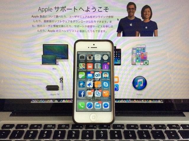 iPhone 5 と Apple カスタマーサポート