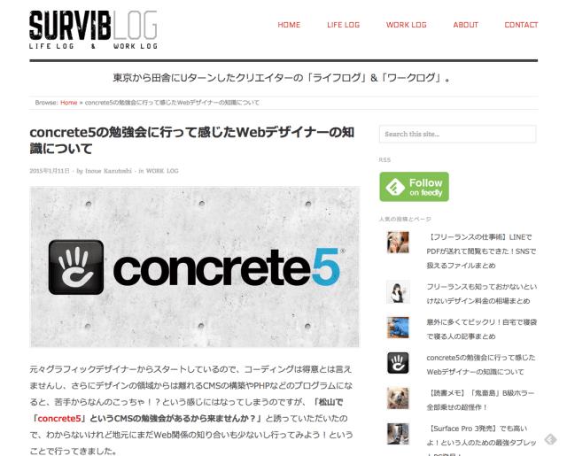concrete5の勉強会に行って感じたWebデザイナーの知識について