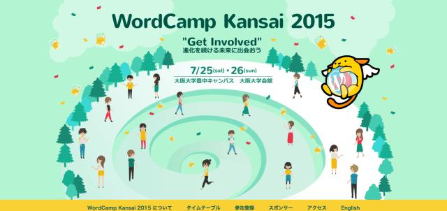 WordCampKansai2015