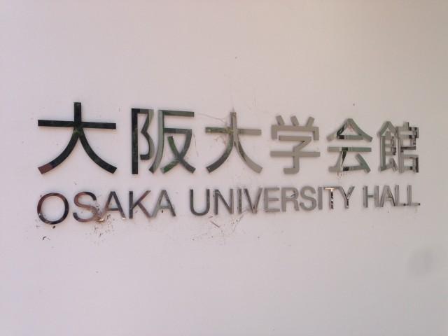 Osaka University Hall 大阪学生会館