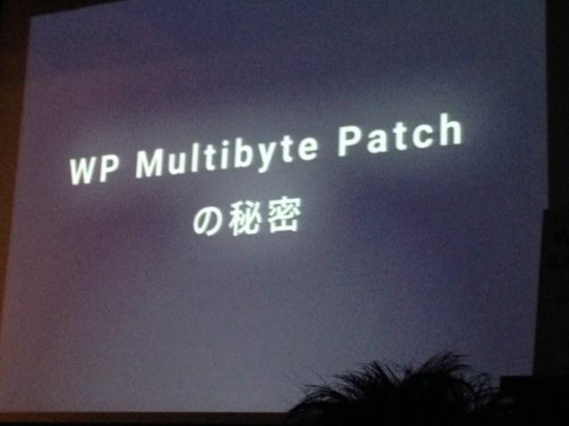 WP Multibyte Patch の秘密