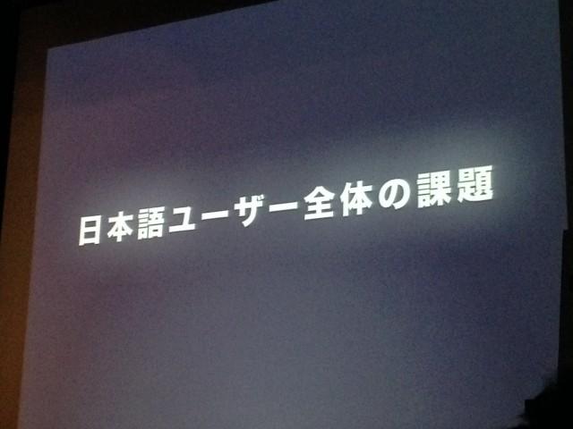日本語ユーザー全体の課題