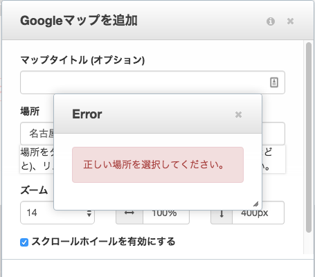 google_map_error_4