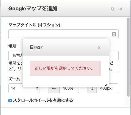 google_map_error_4