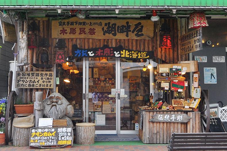 木彫民芸品の店 湖畔屋