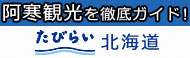 阿寒観光を徹底ガイド!たびらい北海道