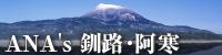 ANA's釧路・阿寒