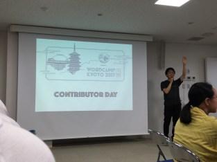 WordCamp Kyoto 2017 コントリビューターデイ