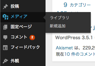 MP6 プラグインを有効化した WordPress 日本語版管理画面