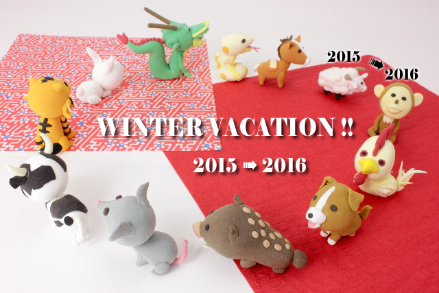 winter-vacation-201516