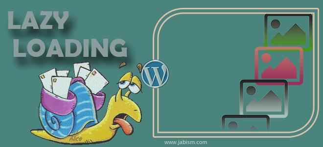 تسريع تحميل مدونتك مع Lazy-loading