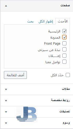 إدراج الرئيسية والمدونة في قائمة التنقل
